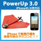 PowerUP3.0iPhone�Ǽ���λ����Ե�����IJ�ǽ�ʥ饸����ˡ�