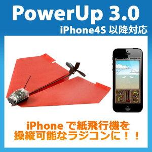 iPhoneで自作の紙飛行機を操縦可能なラジコンに!Power UP 3.0 iPhoneで自作の紙飛行機を操縦可...