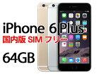 【国内版SIMフリー】新品AppleアップルiPhone6Plusアイフォン64GBiPhone6Plus【simfreeシムフリー】アイフォンiPhone6プラス日本国内モデルSIMFREEシムフリー
