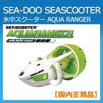 【国内正規品】SEA-DOO SEASCOOTER 水中スクーター AQUA RANGER - アクアレンジャー