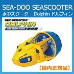 【国内正規品】SEA-DOO SEASCOOTER 水中スクーター Dolphin ドルフィン