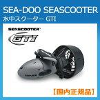 【国内正規品】SEA-DOO SEASCOOTER 水中スクーター GTI