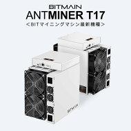 <BITマイニングマシン最新機種>BITMAIN社製ANTMINERT17-40TH/s