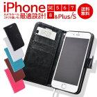 iPhone5/5S/SE/6/6S/6plus/6Splus/7/8/7plus/8plus対応手帳型ケースカード入れポケット付きスマホケース5色