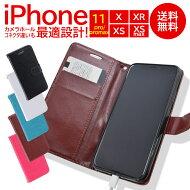 iPhoneX/XS/XSMax/XR対応手帳型ケースカード入れポケット付きスマホケース5色