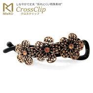 <Mieko>クロスクリップ(地金フラワー)髪留めヘアアクセサリーまとめ髪折れないヘアクリップバレッタキラキララインストーン