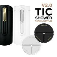 トラベルボトルTICSHOWERBOTTLEV2.0(シャワー用)[日本総代理店]シャンプー・コンディショナー・ソープをひとまとめ!旅行・ジムに最適