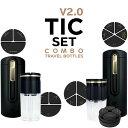 トラベルボトル豪華版 TIC SKIN&SHOWER BOTTLE COMBO V2.0(シャワー+スキン用コンボ全部セット)[日...