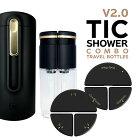 トラベルボトル豪華版TICSHOWERBOTTLECOMBOV2.0(シャワー用コンボセット)[日本総代理店]シャンプー・コンディショナー・ソープをひとまとめ!