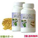 ≪送料と代引*無料≫ 肝臓サプリメント【野ぶどうウコン 600粒×2個セット】疲労、飲み過ぎ、役立つ