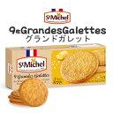 St Michel サンミッシェル グランドガレット 9枚入り (3枚×3袋)【
