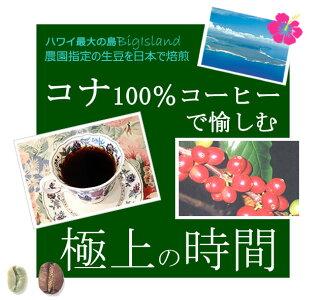 ハワイコナ100%コーヒー〜グリーンウェル農園〜(珈琲豆/粉)100g