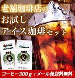 上町珈琲 お試しアイスコーヒー2種セット100g×3(豆/粉)アイス専用豆 【メール便ポスト投函】
