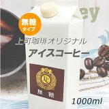 リキッドアイスコーヒー1000ml(無糖)上町珈琲オリジナル【消味期限:2020年2月】