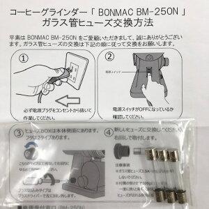 【ネコポス便可能】ボンマック電動ミルBM250用ガラス管ヒューズ3本入り