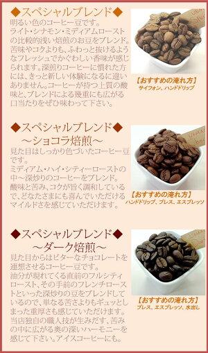【メール便送料無料】はじめての上町珈琲お試し3焙煎コーヒーセット浅・中・深煎り3つの風味が楽しめます