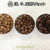 3つの焙煎度のコーヒー