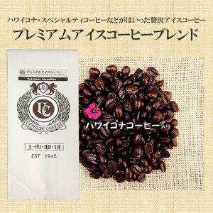 1000円ポッキリメール便お試しプレミアムアイスコーヒーセット(豆/粉)独自の焙煎技術で仕上げた至極のアイス専用コーヒー豆
