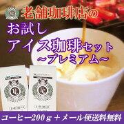 ポッキリハワイコナ プレミアムアイスコーヒーセット