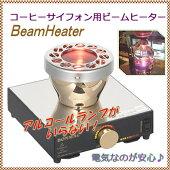 BOMMACサイフォン用ビームヒーター