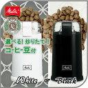 メリタ/Melitta 電動コーヒーミルECG62-1B(ブ...