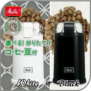 メリタ/Melitta電動コーヒーミルセレクトグラインド・MJ-518(ブラック)・MJ-516(ホワイト)【コーヒー豆付き】