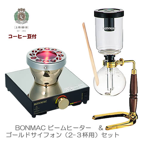 BONMAC(ボンマック)『ゴールドサイフォン(TCA-3GD-BM)&ビームヒーター(BMBH-350N)セット』