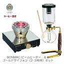 BONMAC/ボンマック 3杯用サイフォン&ビームヒーターセット【自家...