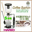 【本州送料無料】《コーヒー豆付き》ハリオ/HARIO コーヒーサイフォ...