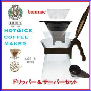 1つ穴円すい形ドリッパーホット&アイスコーヒーメーカー(1-4杯用)日本製