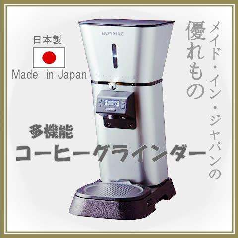 業務用コーヒーミル ボンマック BONMAC BM−860(シルバー)日本製【コーヒー豆1kg付】