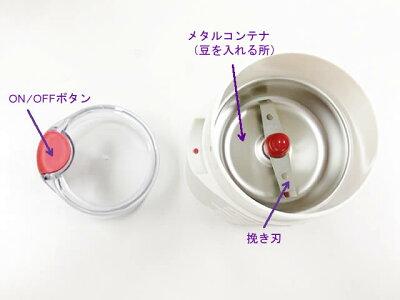 ボダムコーヒーグラインダー(白)電動コーヒーミル上町珈琲自家焙煎コーヒー豆付bodum11160-913JP0699965125974日本正規販売品
