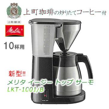 【コーヒー豆10杯分付き】Melitta メリタ コーヒーメーカー イージートップサーモ 黒/ブラック LKT-1001 10人用