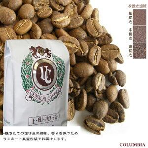 【上町珈琲】大陸代表コーヒーセット(南米・アジア・アフリカ編)200g×3種(珈琲豆/粉)