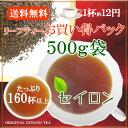 オリジナル紅茶 セイロンティー/Ceylon tea (スリランカ産)500gパック入り