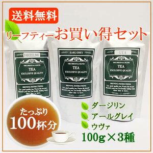 【送料無料】紅茶セット100g×3種