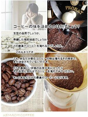 上町珈琲お試し3焙煎コーヒーセット100g×3【メール便ポスト投函】【送料込】【コーヒー豆】【お試し】
