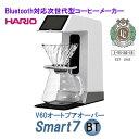 ハリオ V60オートプアオーバーSmart7BT コーヒーメーカー