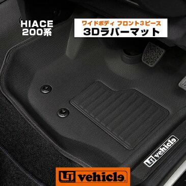 【UIvehicle/ユーアイビークル】ハイエース 200系 3Dラバーマットワイドボディ(S-GL,GL,DX)用フロント3ピースセット