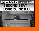 【UIvehicle/ユーアイビークル】ハイエース 200系 セカンドシートロングスライドレール1〜4型前期 標準ボディ(スーパーGL,S-GL)用純正のセカンドシートを前後に楽々スライド出来るボルトオンキット!!安心の日本製