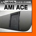 【Ui-vehicle】【ユーアイビークル】【網戸】【ハイエース】【車中泊 】【虫よけ】UI-vehicle/...