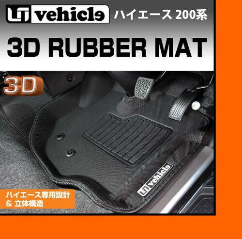 ハイエース 200系 3Dラバーマット標準ボディ(スーパーGL,S-GL,DX...