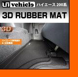 【UIvehicle/ユーアイビークル】ハイエース 200系 3Dラバーマット リア1ピース5ドア車専用/ワイド(スーパーGL,S-GL)用