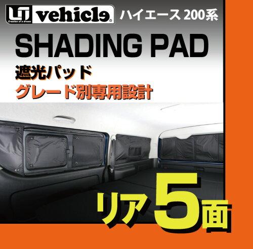 ハイエース 200系 遮光パッド 標準ボディ 1〜4型(DX,S-GL)用・リ...