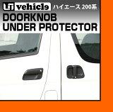 【UIvehicle/ユーアイビークル】ハイエース 200系 ドアノブアンダープロテクター両面テープで貼るだけ!!ドアハンドルの下側の傷防止に!!1〜4型 5ドア車用!!軟質のつや消しブラックのラバー製!!