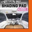 【UIvehicle/ユーアイビークル】DA17エブリイ用遮光パッド フロント3面安心の日本製!!こだわりの専用設計なのでフィッティングばっちり!!撥水加工を施し結露に強く、悪臭の原因でもあるカビの発生を抑える!!