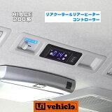 【UIvehicle/ユーアイビークル】ハイエース 200系 リアクーラー&リアヒーターコントローラー1〜4型後期車 全車対応!