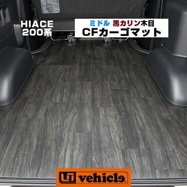 【UIvehicle/ユーアイビークル】ハイエース 200系 CFカーゴマット 2.3mm厚 黒ミカゲ柄 ミドルタイプ2.5m 1〜4型後期(スーパーGL,ワイドS-GL,DX)対応!! 荷室の汚れを防ぐ!!純正カーペットの上に敷くだけ簡単取付!!安心の日本製