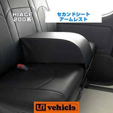 【UIvehicle/ユーアイビークル】ハイエース 200系 セカンドシートアームレスト 1〜4型(スーパーGL,S-GL)専用設計!!純正セカンドシートの肘置き!ベルトで簡単取付!!