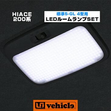 【UIvehicle/ユーアイビークル】ハイエース 200系 LEDルームランプセット 4型(標準スーパーGL,S-GL)専用設計!!1チップ高輝度LEDを贅沢に使用し車内の明るさ・見やすさを追求!!青みの無い白色LEDを使用!!LED総数202発!!
